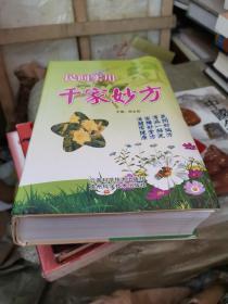 民间实用千家妙方(正版铜版纸 彩版)
