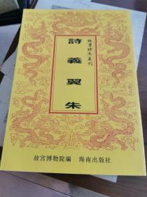 诗义翼朱(16开平装影印本,印数400册)--故宫珍本丛刊