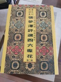 张梦泽先生评选四六灿花.国朝名公小简抄(16开平装影印本,印数400册)--故宫珍本丛刊