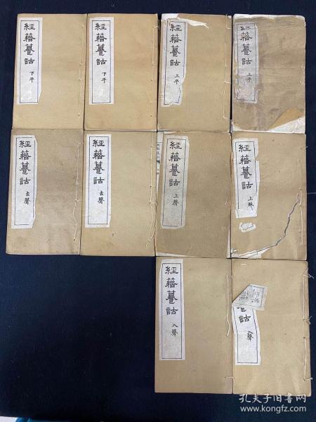 经籍纂诂五卷 10册 清光绪癸未年(1883)上海点石斋石印本