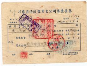 盐专题----50年代发票单据------1952年川东区涪陵盐业支公司,售盐发票(印花总贴)537