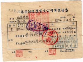 盐专题----50年代发票单据------1952年川东区涪陵盐业支公司,售盐发票(印花总贴)603