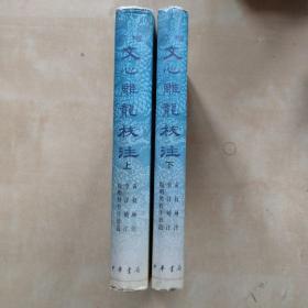 增订文心雕龙校注(上下)一版一印《编号A16》