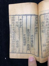 最早的版本,咏芬楼,乾隆精写刻,宋诗百一钞,