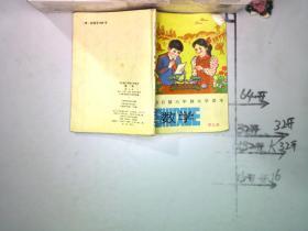 全日制六年制小学课本 数学 第九册