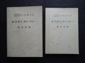 清季职官表,附人物录,上下册