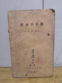 【中医类】针灸学手册(1959年人民卫生版,图多)