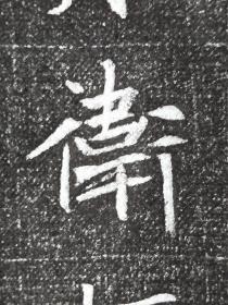 魏皇家后裔元君(大宝)志,墨拓部分41厘米,元大宝,魏昭成帝九代孙,其侄女元氏,为宁王(让皇帝)李宪之正妃。书法不错,有僧湛然书法味道。制作于开元二十七年。