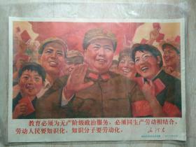 毛主席语录宣传画