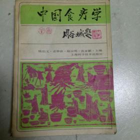 中国食疗学【馆藏】