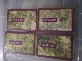 金庸三联笑傲江湖2版3印库存未阅