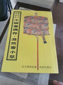 小辨斋偶存 澹然斋小草(16开平装影印本,印数400册)--故宫珍本丛刊