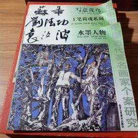 中国当代著名画家个案研究