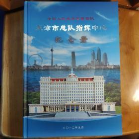 中国人民武装警察部队天津市总队指挥中心纪念册