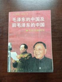 EA6005366 毛泽东的中国及后毛泽东的中国  下册【有瑕疵 首页有字迹】