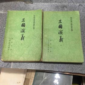中国古典文学读本丛书《三国演义》 上下两册全