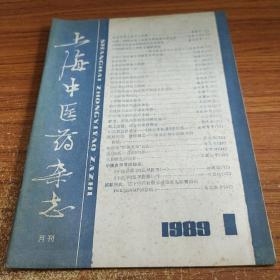 上海中医药杂志1989年1