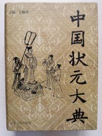中国状元大典