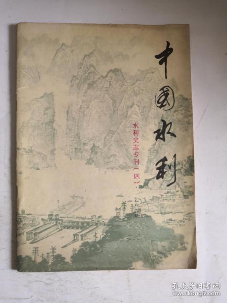 中国水利 水利史志专刊 (四)1984年