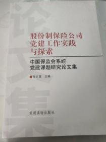股份制保险公司党建工作实践与探索:中国保监会系统党建课题研究论文集
