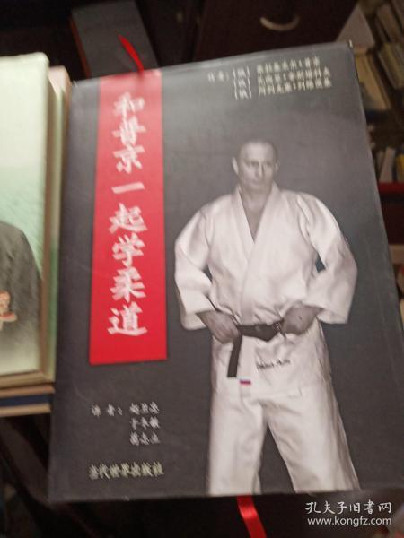 和普京一起学柔道