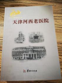 《天津河西老医院》文献价值高