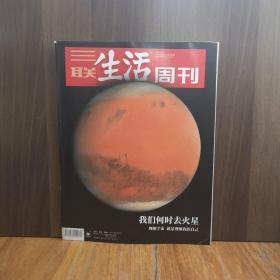 三联生活周刊2019-3(我们何时去火星)