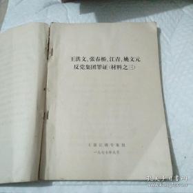 王洪文,张春桥,江青,姚文远材料