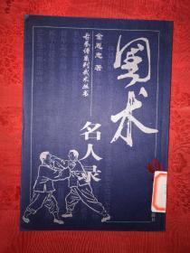 名家经典丨国术名人录(古拳谱系列武术丛书)仅印6000册!