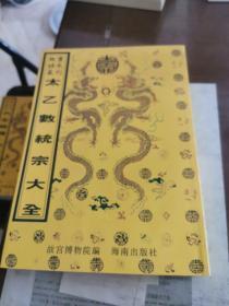 太乙数统宗大全 (16开平装影印本,印数400册)--故宫珍本丛刊