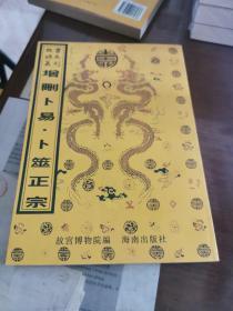 增删卜易、卜筮正宗 (16开平装影印本,印数400册)--故宫珍本丛刊
