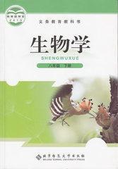 北师大版初中生物学八8年级下册课本教材教科学生8下书