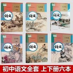初中语文教材 全套