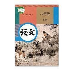 新版部编版人教版初中语文课本教材初二2/8八年级下册书