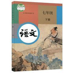 新版部编版人教版初中语文课本教材初一1/7七年级下册书