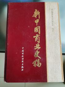 新中国商业史稿  一版一印 12.07#
