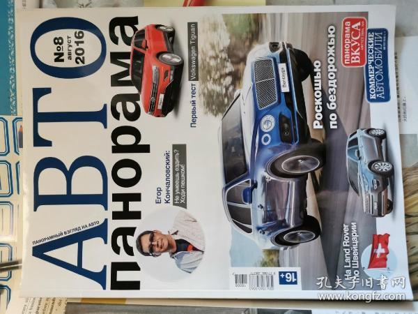 俄版汽车杂志