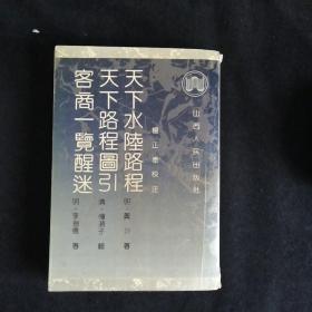 天下水陆路程:本书与《天下路程图引》/(清)__漪子辑, 《客商一览醒迷》/(明)李晋德著合订