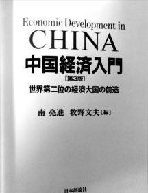 中国経済入门:世界第二位経済大国の前途(日文原版《中国经济入门:世界第二经济大国的前途》)