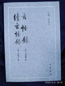 玄怪录·续玄怪录(玄怪录 续玄怪录)古体小说丛刊