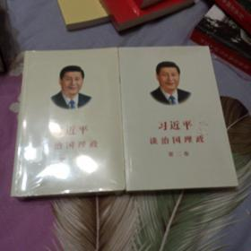 正版 习近平谈治国理政全两卷