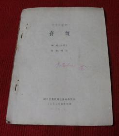 剧本,地方小歌剧--喜嫂--T9