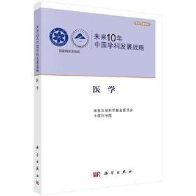 正版二手 未来10年中国学科发展战略.医学 国家自然科学基金委员
