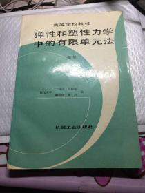 弹性和塑性力学中的有限单元法(第2版)