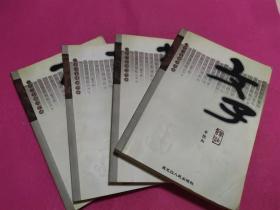 二十二子详注全译丛书:列子,文子,,商君书,杨子法言译注。4本合售
