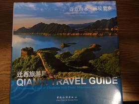 江西旅游风光:诗意山水 画境栗乡(汉英对照)