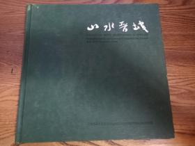 山水晋城(汉英对照 精装)