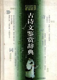 学生古诗文鉴赏辞典