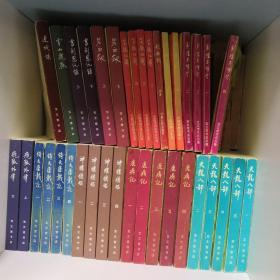 金庸小说全集36册全
