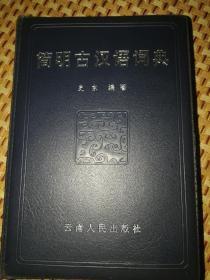 简明古汉语词典